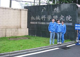 广州机械科学研究院