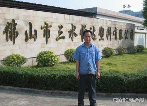 三水恒达塑料有限公司工程部总监  邓锋